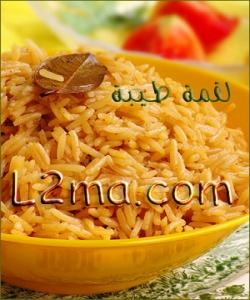 الرز بالخلطة المميزة