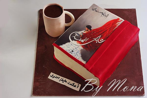 كتاب عليك اللهفة وفنجان قهوة